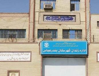 ifmat - Man executed at Bandar Abbas prison in Iran
