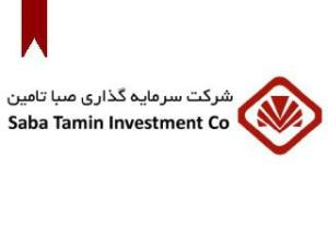 Saba Tamin Investment