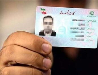 ifmat - Iran has removed the option for other religions for the national ID cards