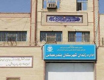 ifmat - Two prisoners hanged in Southern Iran for drug charges