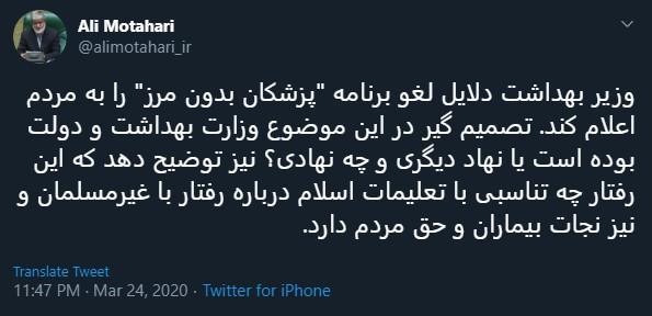 ifmat - Ali Motahhari criticized the Health Minister Saeed Namaki