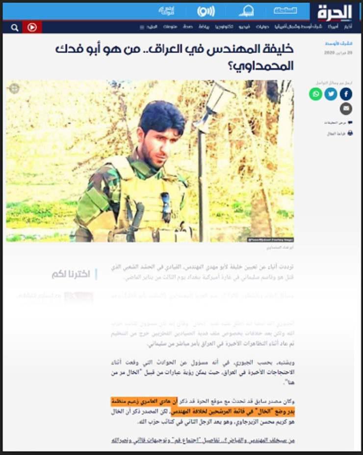 ifmat - Who is Abdulaziz Al-Mohammadavi the new head of Iran-backed militias in Iran1