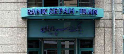 ifmat - Bad elements in Iran Funneling Money into Europe through Bank Sepah