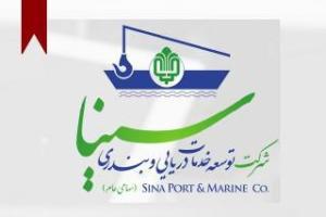 ifmat - Sina Port Marine