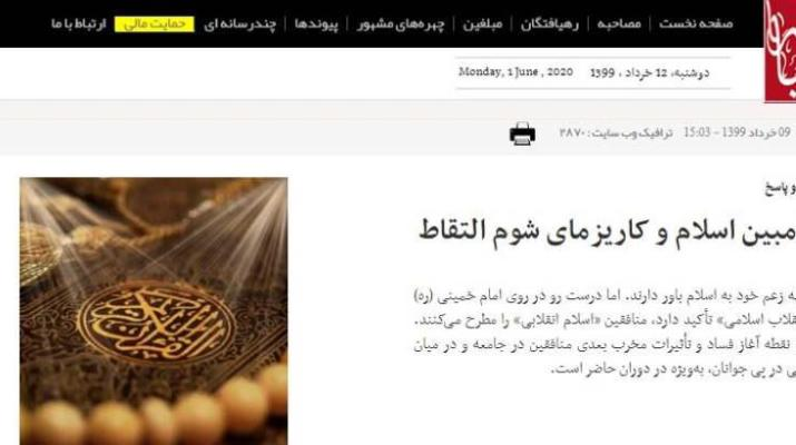 ifmat - Iran State Media Admit Intelligence Ministry Is Presenting its Agents as MEK Ex-members or Critics
