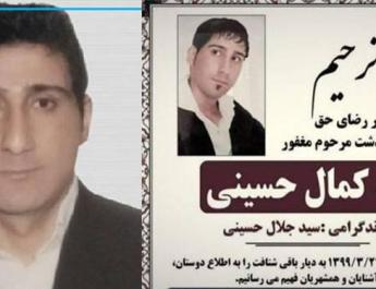 ifmat - Iran prisoner tortured to death Father forced to sign it off as coronavirus