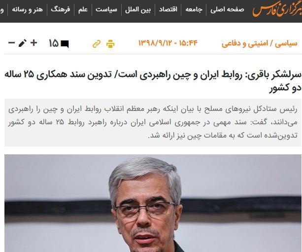 Iran_China_Contract_7
