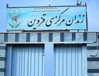 ifmat - 21-year-old Majid Choupani executed in Qazvin Prison in Iran