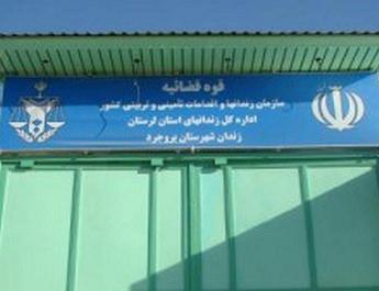 ifmat - Prisoner Shahbaz Haddadi executed in Borujerd Central Prison