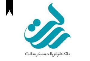 Gharzolhasaneh Resalat Bank