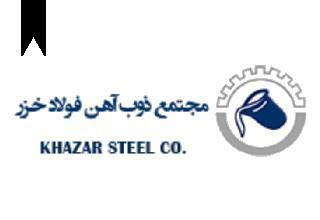 ifmat - Khazar Steel