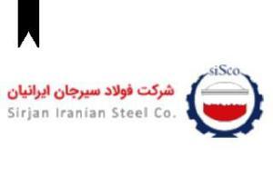 Sirjan Iranian Steel