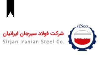 ifmat - Sirjan Iranian Steel Company