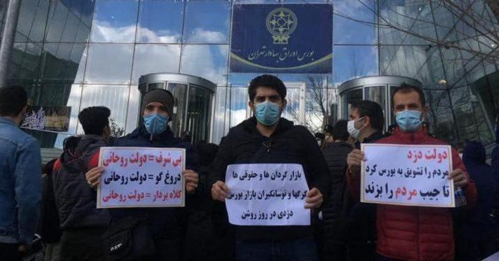ifmat - Two million angry Iranian stock market investors will rise to demand savings