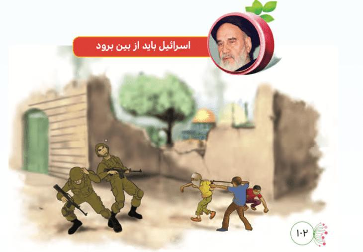 ifmat - ADL report reveals Iranian textbooks are seething with anti-semitism and incitement