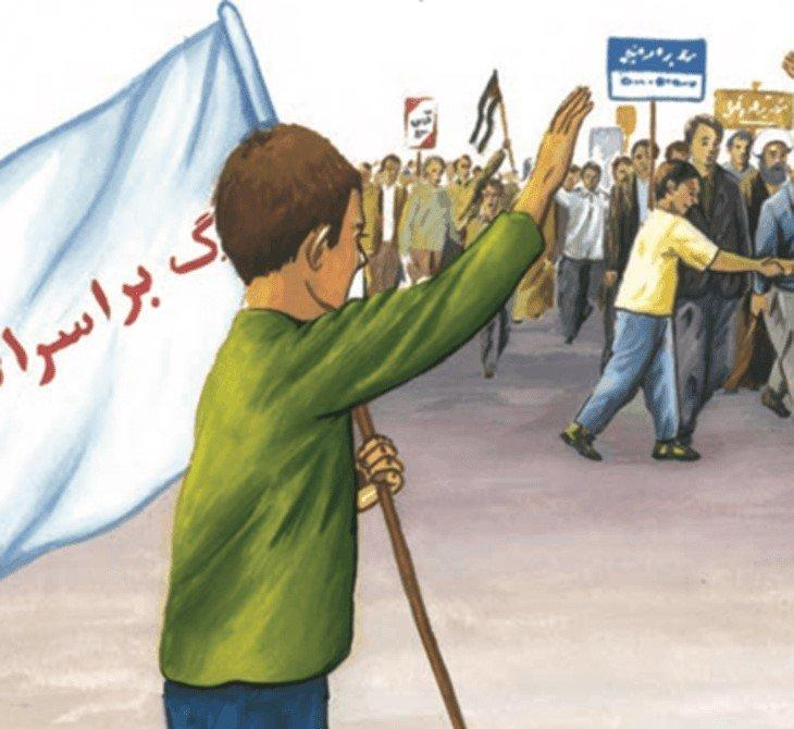 ifmat - Graphic of a boy holding a sign that says Death to Israel