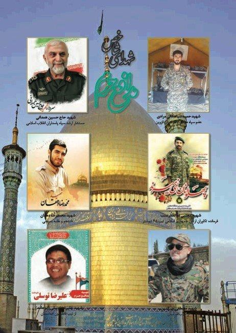 ifmat - iran - Textbook passage depicting Hezbollah model martyrs