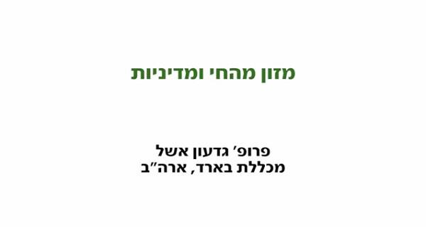 מזון מן החי ומדיניות - הפורום הישראלי לתזונה בת קיימא