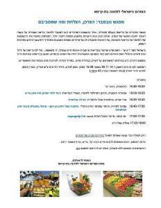 הצרכן, הצלחת ומה שמסביבם - הפורום הישראלי לתזונה בת-קיימא