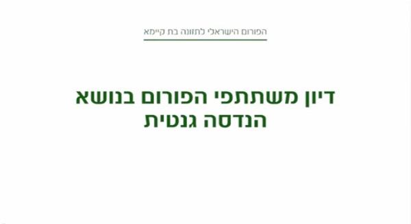 דיון משתתפי הפורום בנושא הנדסה גנטית - הפורום הישראלי לתזונה בת-קיימא