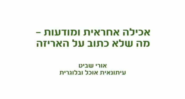 אכילה אחראית ומודעות - הפורום הישראלי לתזונה בת-קיימא