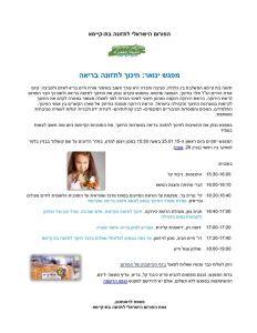מפגש ינואר, חינוך לתזונה