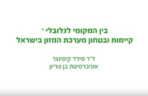 בין מקומי לגלובלי - הפורום הישראלי לתזונה בת קיימא