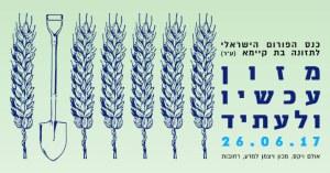 כנס מזון עכשיו ולעתיד - הפורום הישראלי לתזונה בת קיימא