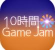 第3回10時間Game Jam