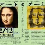 DiGRA JAPAN「アート&ゲーム」をテーマとしたゲームデザイン討論会を開催(2/12)