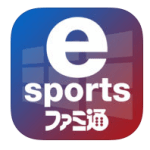 esports情報専用のカレンダーアプリ「esportsカレンダー Powered by ファミ通」が登場