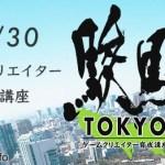 駿馬 TOKYO ~ゲームクリエイター養成講座~(10/30)