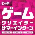 DeNAが学生向けサマーインターンシップを開催