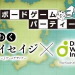 """第6回ボードゲーム交流会""""カナイセイジ×ディライトワークス""""開催 (12/5)"""