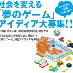 中山財団で社会を変える「夢のゲーム」研究アイディアを募集中(締切4/15)