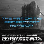 『The Art of INEI コンセプトアート REVISION』が10月下旬に刊行