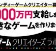 講談社ゲームクリエイターズラボ 第2期メンバー募集(締切10/31)