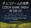 チェコゲームの世界(9/15-10/15)