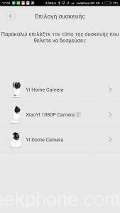 Screenshot_2016-07-20-17-03-52-919_com ants360 yicamera