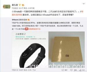 Xiaomi-Note2-PanJiutang 2