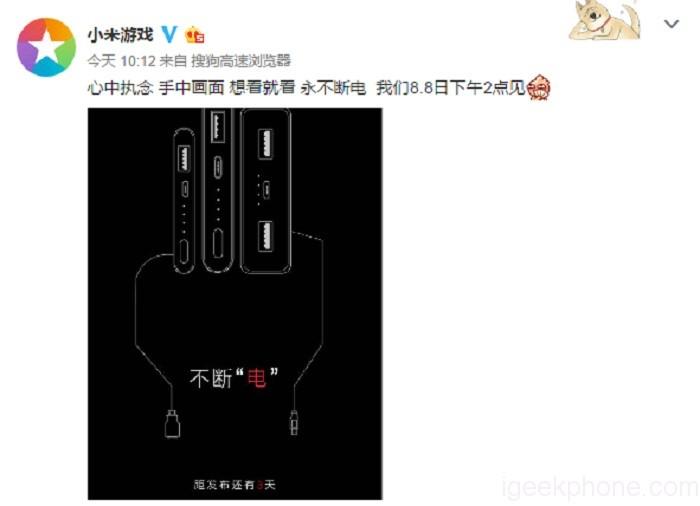 Xiaomi-new-teaser-02