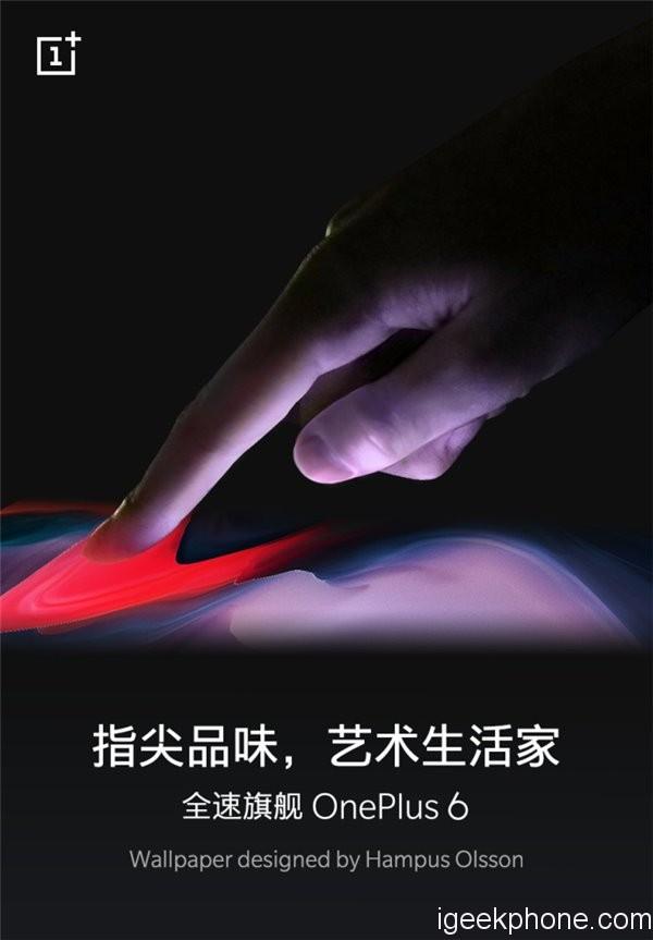 OnePlus 6 Gestures Teaser