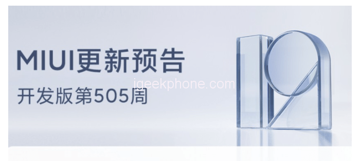 MIUI 505th Week Development Version Update