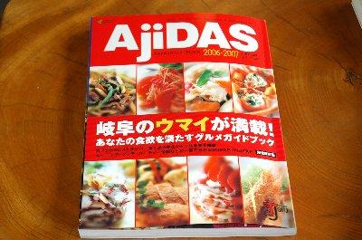 AjiDAS