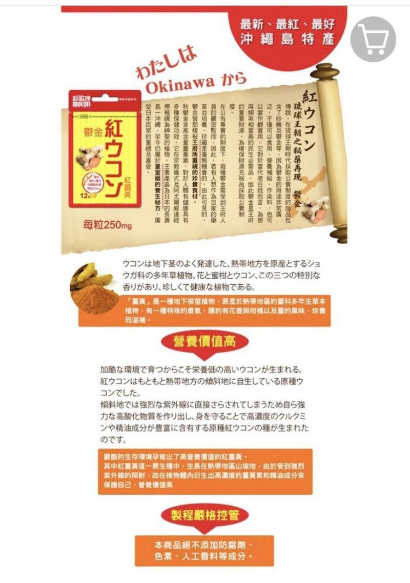 【BIOCON 】鬱金紅薑黃錠隨身6入組