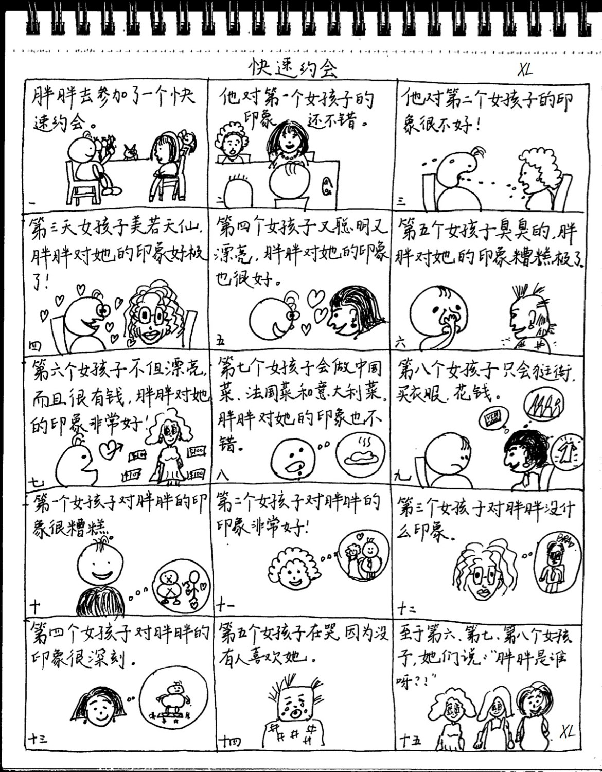 xian_lu_comic_strip_for_cfl_samples10