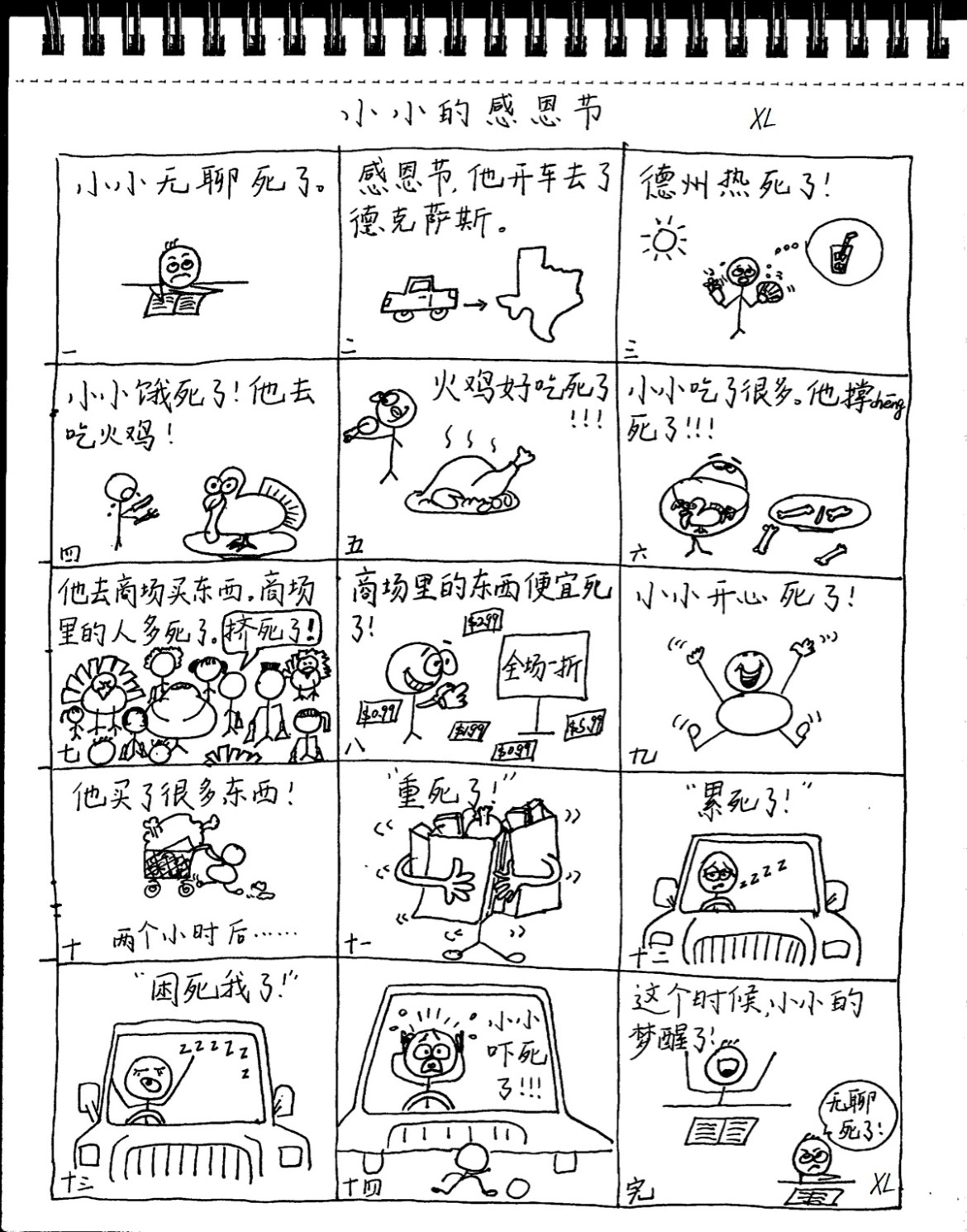 xian_lu_comic_strip_for_cfl_samples6
