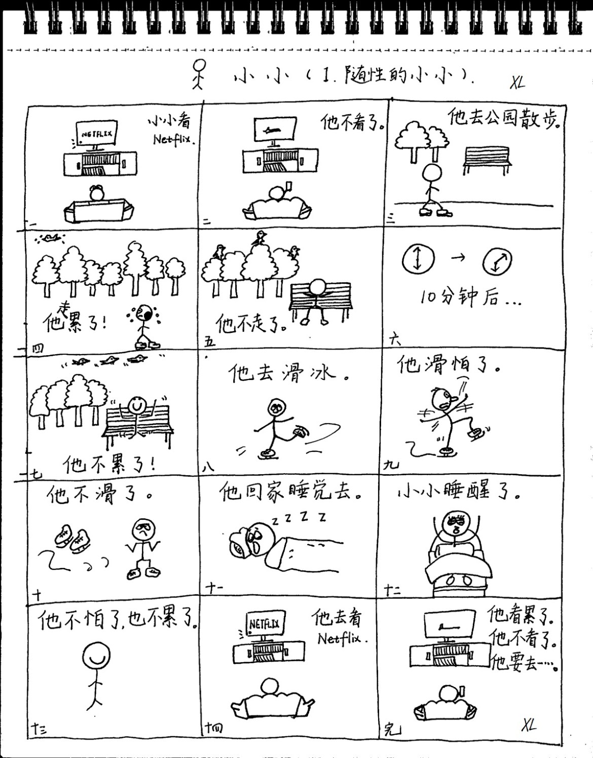 xian_lu_comic_strip_for_cfl_samples8
