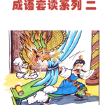 Chinese Idioms Embedded Reading Series 2