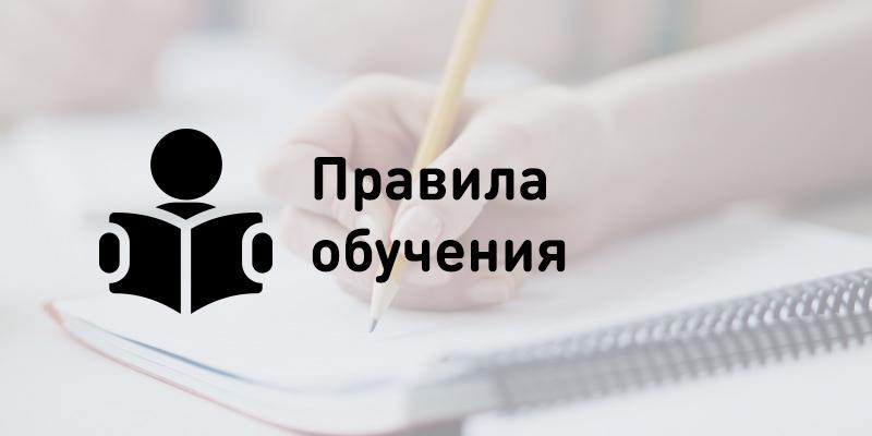 правила Игоря Манна